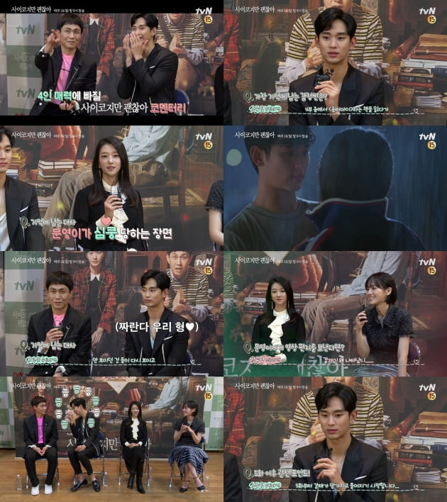 '사이코지만 괜찮아' 김수현-서예지-오정세-박규영./ 사진제공=tvN