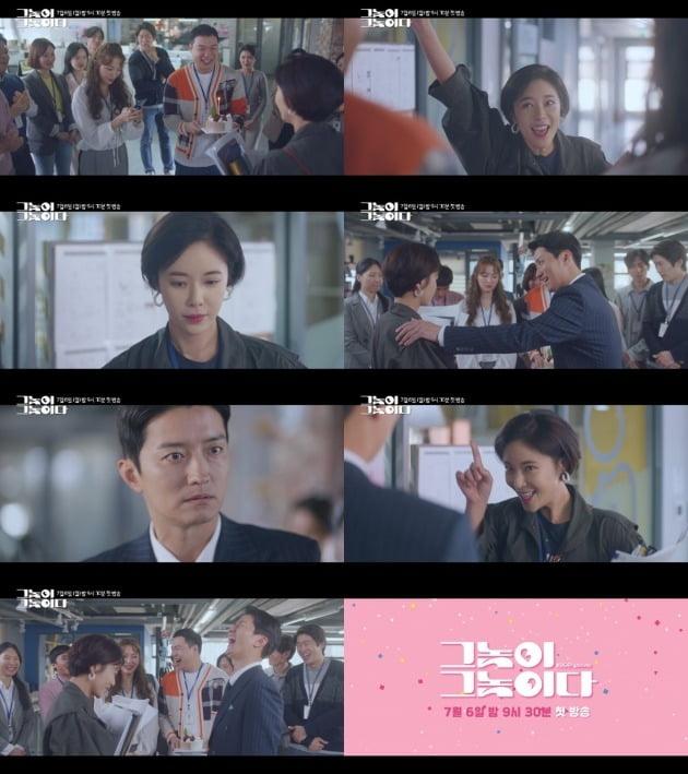 사진 제공: KBS 2TV 새 월화드라마 '그놈이 그놈이다' 본방 선공개 영상 캡처