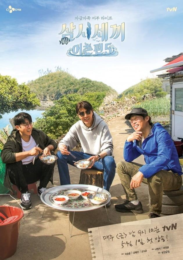 '삼시세끼 어촌편5'./ 사진제공=tvN