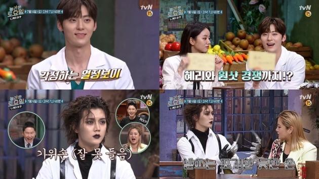 '놀라운 토요일' 뉴이스트 민현 렌 / 사진 = tvN 제공