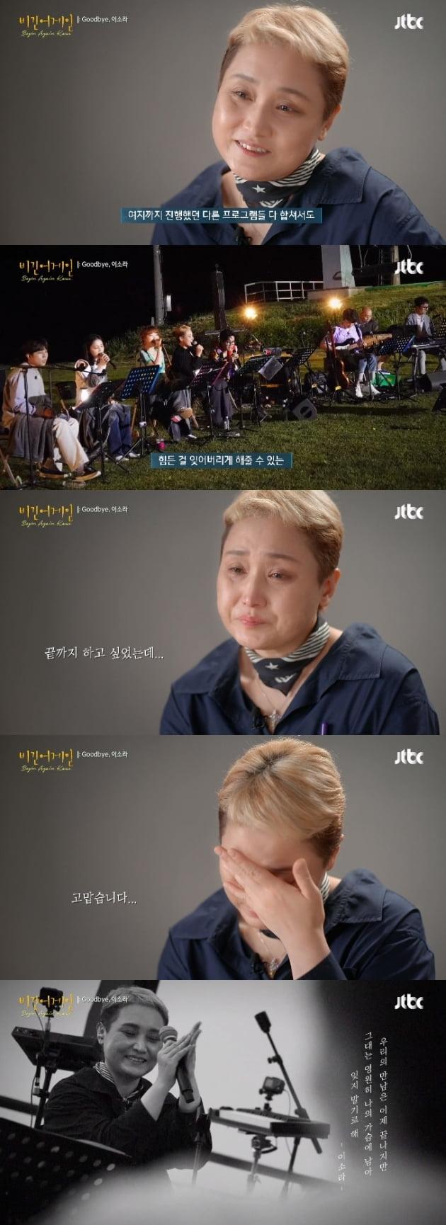 '비긴 어게인 코리아' 이소라 / 사진 = JTBC 영상 캡처