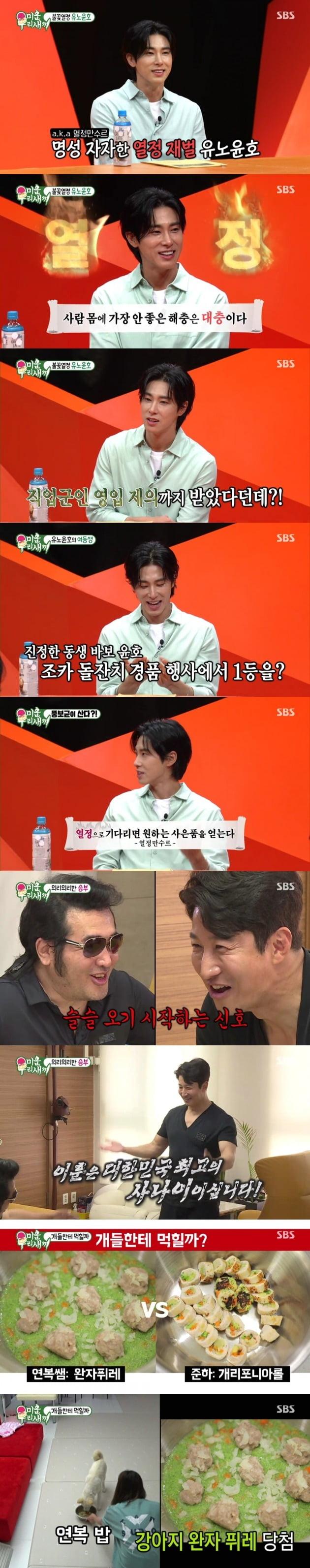 유노윤호가 '미우새' 스페셜 MC로 함께했다. / 사진제공=SBS