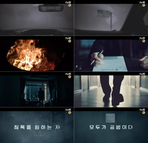'비밀의숲 2' 티저 / 사진=tvN 제공