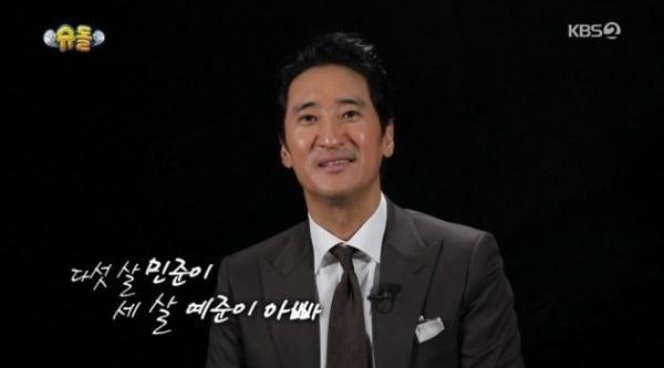사진= KBS '슈퍼맨이 돌아왔다' 예고 영상.