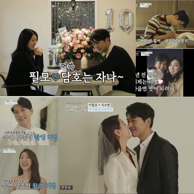 '아내의 맛' 이필모-서수연 부부 / 사진제공=TV조선