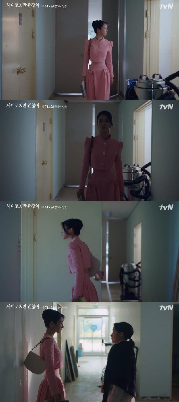 '사이코지만 괜찮아' 서예지 / 사진 = tvN 영상 캡처