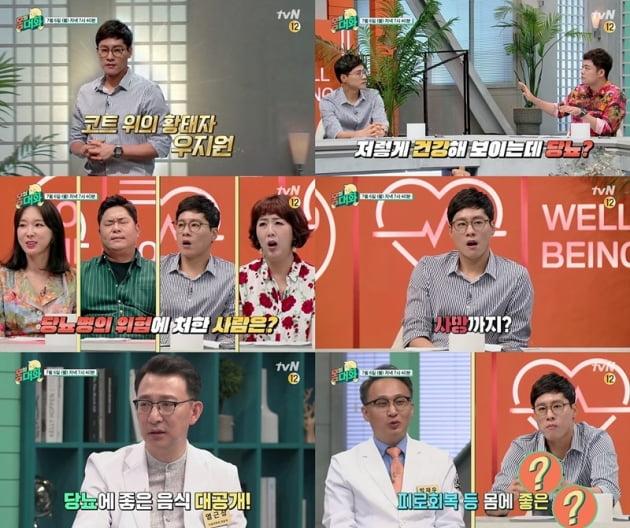 '몸의 대화' 우지원 / 사진 = tvN 제공