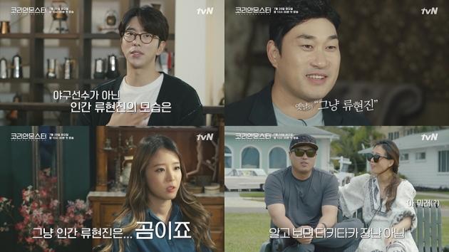 '코리안 몬스터' 티저/ 사진=tvN 제공