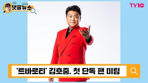 """[댓글 뉴스] '트바로티' 김호중, 단독 팬 미팅에 팬들 환호 """"매진되면 어떡하죠?"""""""