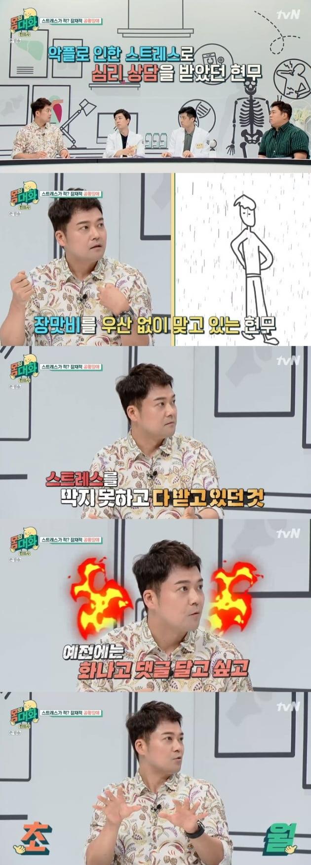 '몸의 대화' 전현무 / 사진 = tvN 영상 캡처