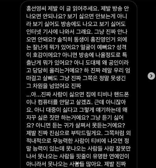홍선영이 받은 메시지 / 사진 = 홍선영 인스타그램