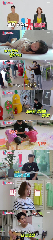 '동상이몽2' 인교진-소이현 가족 / 사진제공=SBS
