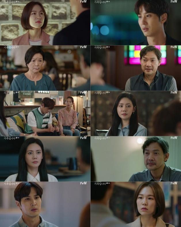 사진= tvN '가족입니다' 방송 화면.