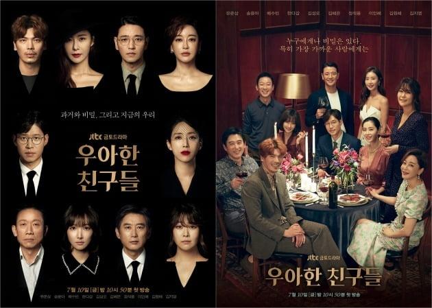 '우아한 친구들' 포스터./사진제공=JTBC