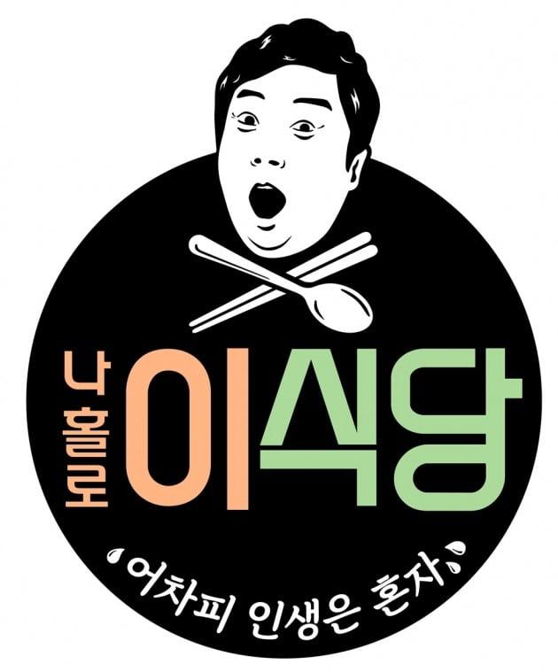 '나홀로 이식당'이 7월 첫 방송된다. / 사진제공=tvN