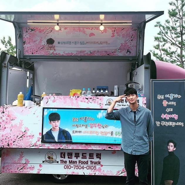 김수현./ 사진=인스타그램
