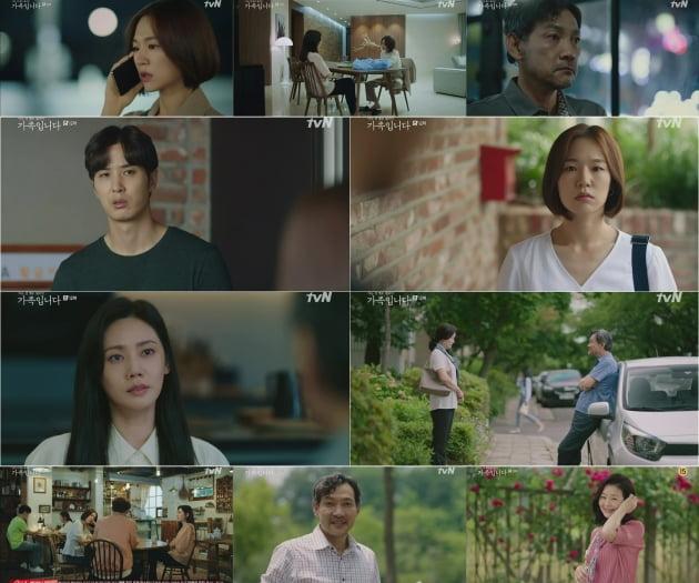 사진=tvN '아는 건 별로 없지만 가족입니다' 방송화면