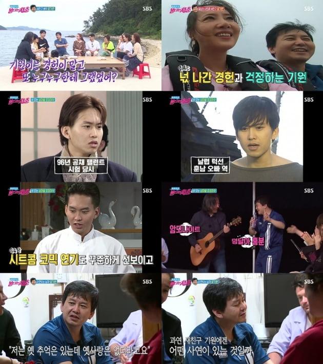 '불타는 청춘' 윤기원 / 사진=SBS 방송화면