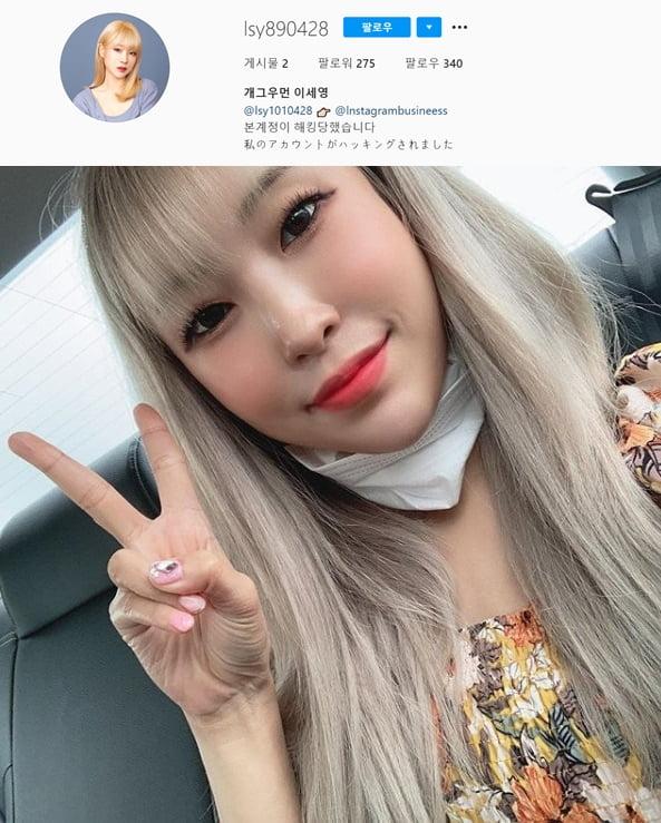 이세영 SNS 계정 해킹./ 사진=인스타그램
