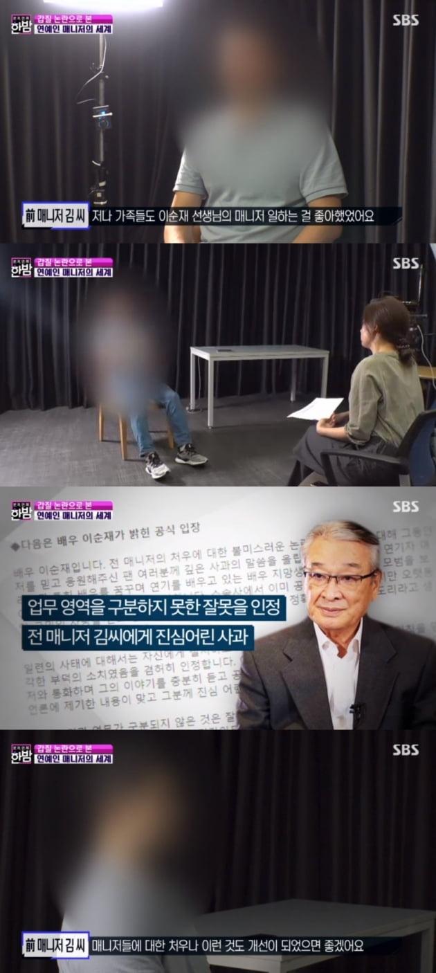 '본격연예 한밤' 이순재 / 사진 = SBS 영상 캡처