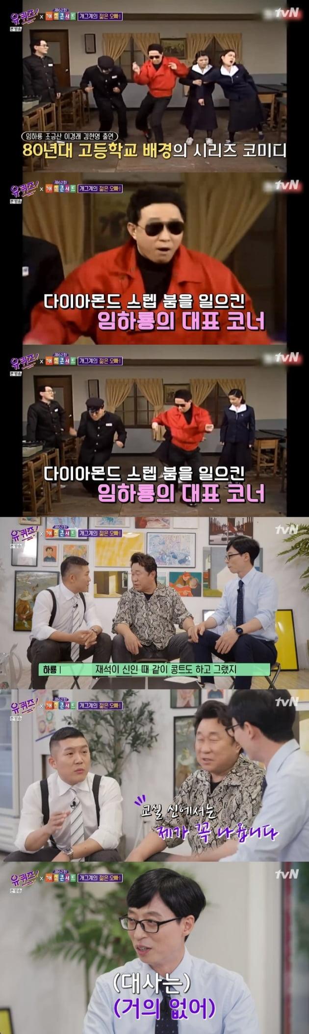 '유 퀴즈 온 더 블럭' 유재석 임하룡 / 사진 = tvN 영상 캡처