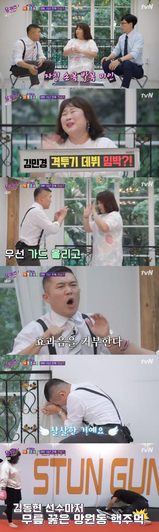 '유 퀴즈 온 더 블럭' 김민경 / 사진 = tvN 영상 캡처