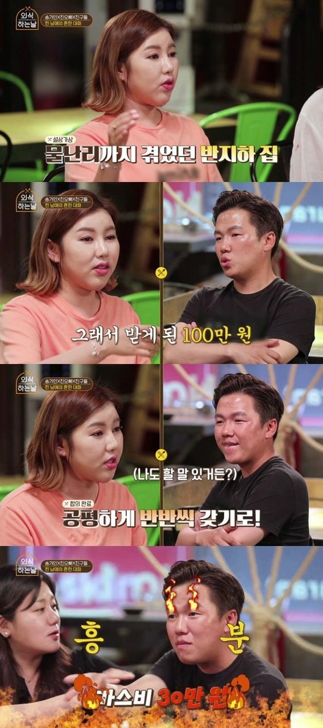'외식하는 날' 송가인-조성재 남매 / 사진제공=SBS FiL