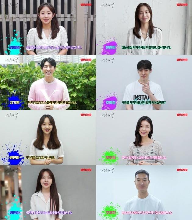 유본컴퍼니 소속 배우들의 릴레이 응원 영상. /사진제공=유본컴퍼니