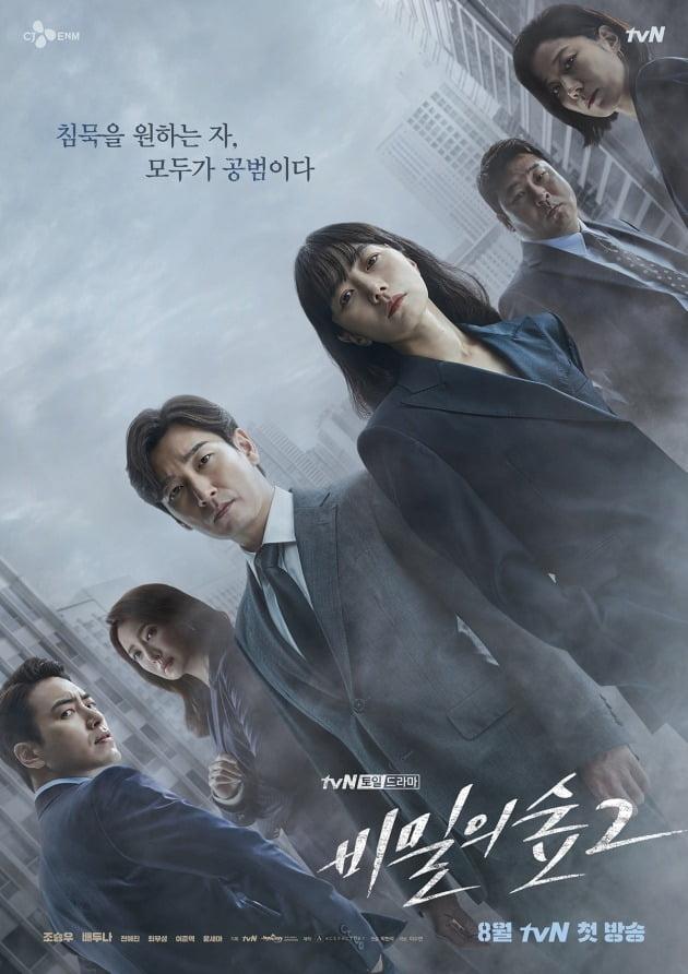 '비밀의숲2' 메인 포스터./사진제공=tvN