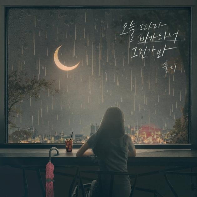 가수 솔지 / 사진제공=씨제스엔터테인먼트