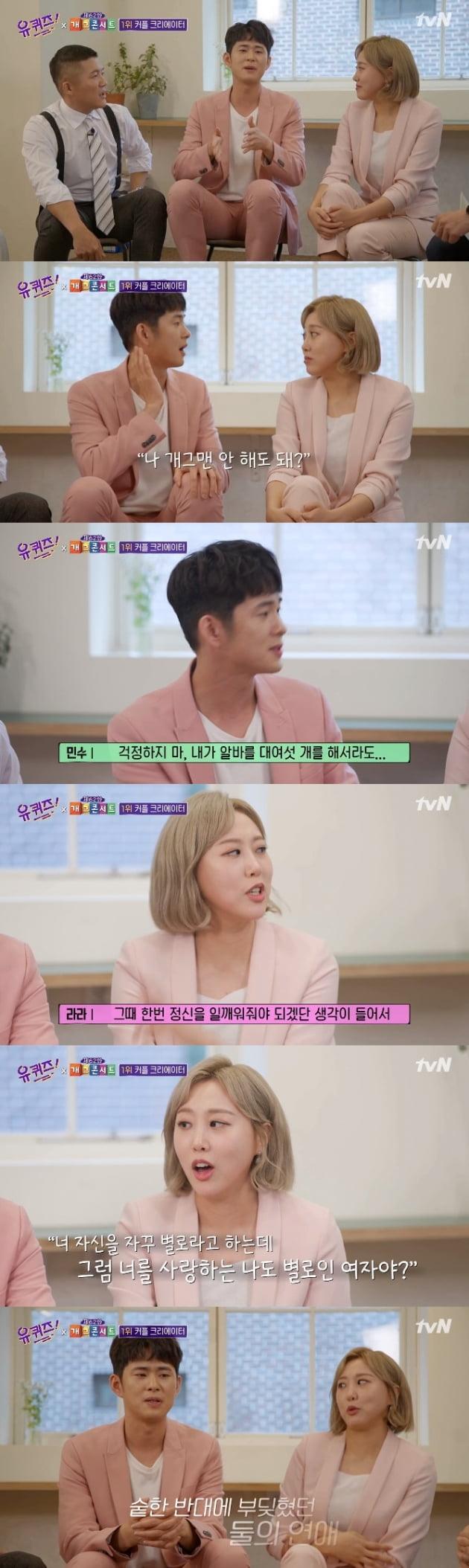 '유 퀴즈 온 더 블럭' 임라라 손민수 / 사진 = tvN 영상 캡처