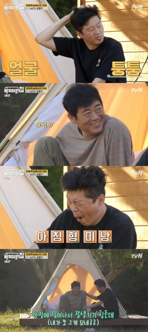 '바퀴 달린 집' 성동일 김희원 / 사진 = tvN 영상 캡처