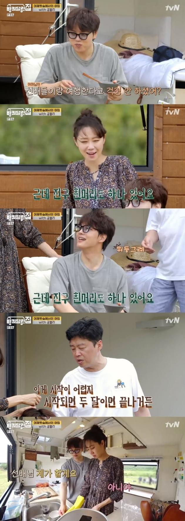 '바퀴 달린 집' 공효진 여진구 / 사진 = tvN 영상 캡처