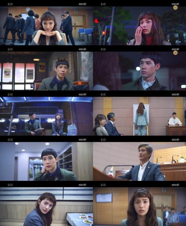 사진= KBS2 '출사표' 방송 화면.