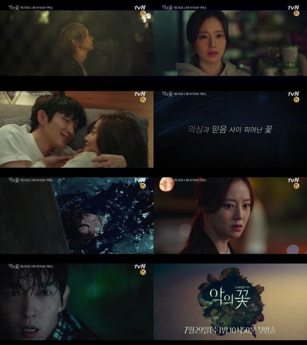 '악의꽃' 티저 /사진=tvN 제공