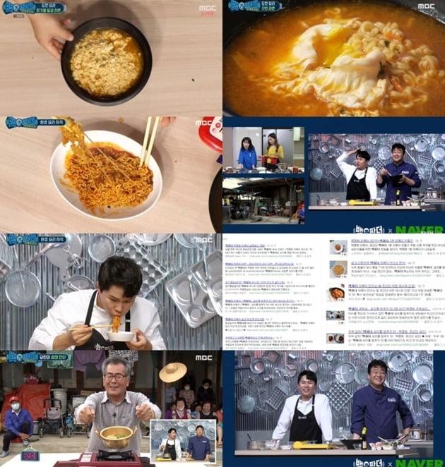 사진=MBC '백파더', 네이버 블로그 검색 화면 캡처