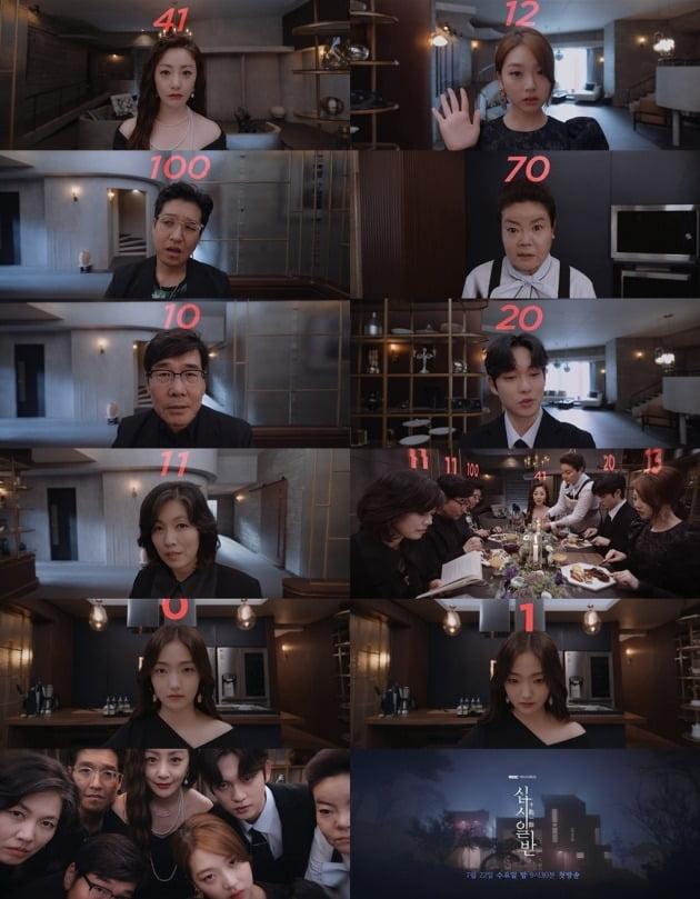 '십시일반' 티저 영상./사진제공=MBC