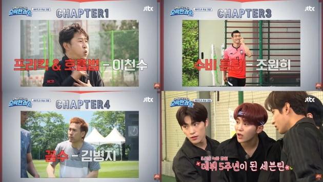 '오싹한 과외'/ 사진=JTBC 공식 유튜브