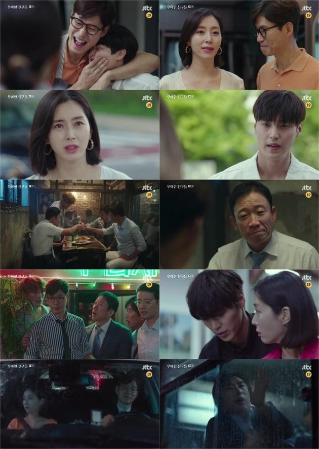 '우아한 친구들' 송윤아, 이태환, 유준상 / 사진=JTBC 방송화면