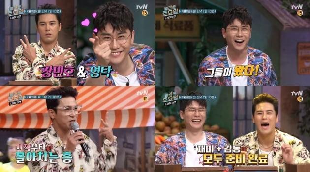 '놀라운 토요일' 장민호 영탁 / 사진 = tvN 제공