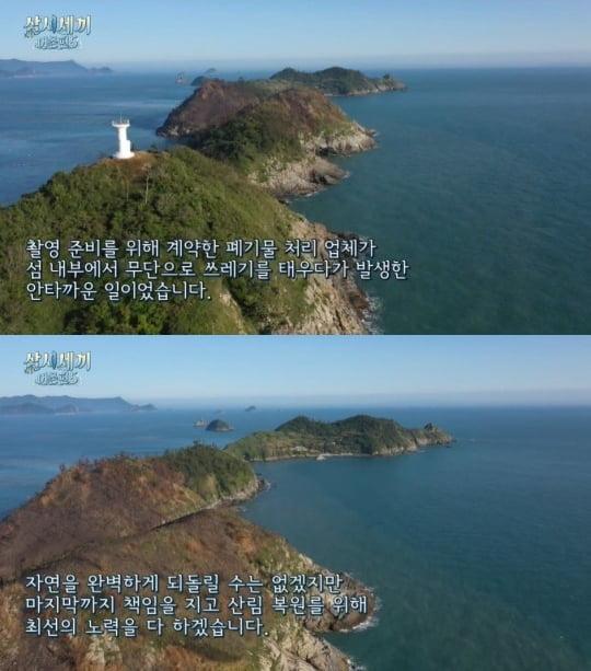 """'삼시세끼 어촌편5' 측 """"죽굴도 화재 책임 통감…복원 최선 다할 것"""""""