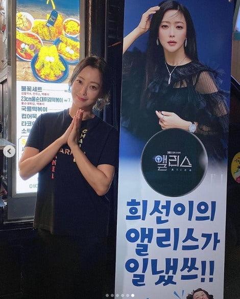 김희선 / 사진 = 김희선 인스타그램