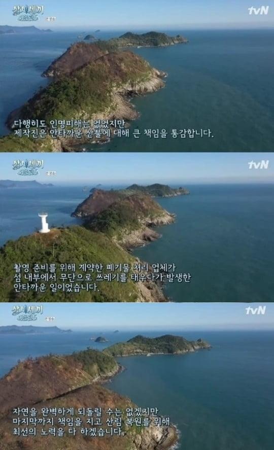 """'삼시세끼5' 죽굴도, 화재로 검게 탄 산…""""산불로 인명 피해 無, 복원 약속"""" [종합]"""