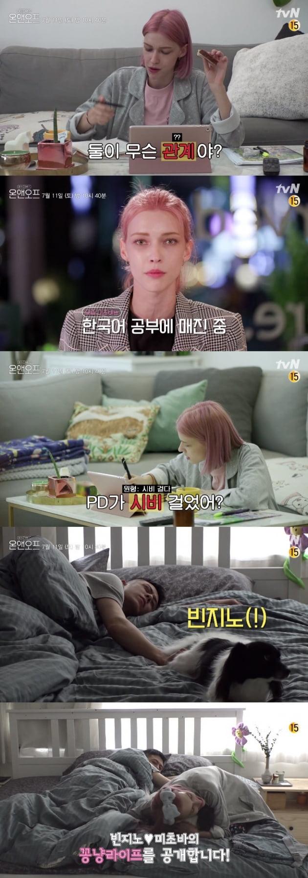 '온앤오프' 스테파니 미초바 / 사진 = tvN 영상 캡처