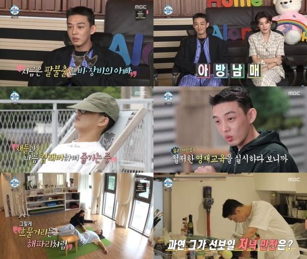 '나 혼자 산다'에 출연한 유아인./ 사진=MBC 방송화면