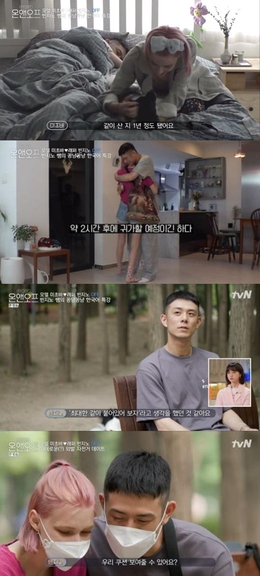 '온앤오프' 빈지노♥스테파니 미초바 일상 공개 /사진=tvN 방송화면 캡처