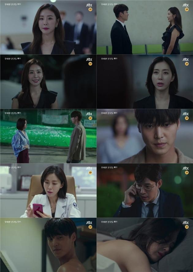 '우아한 친구들' 2회 / 사진 = JTBC 영상 캡처