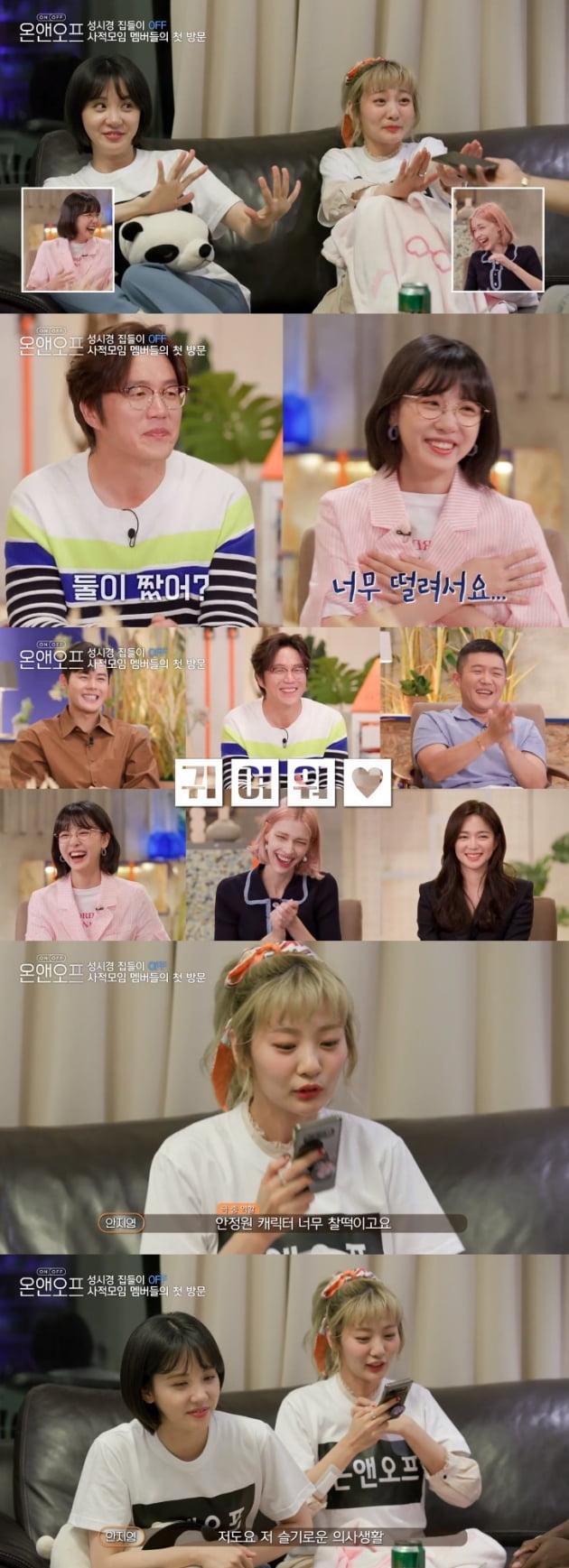 '온앤오프' 김민아 안지영 / 사진 = tvN 영상 캡처