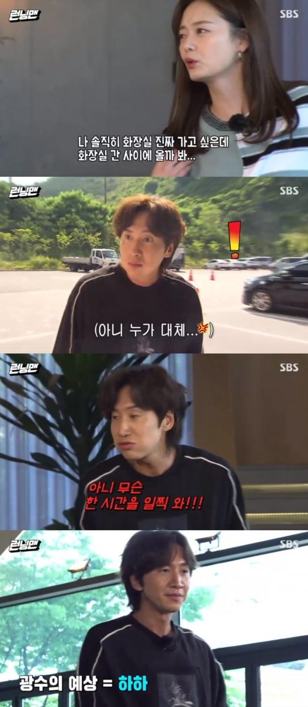 '런닝맨' 전소민 이광수 / 사진 = SBS 영상 캡처