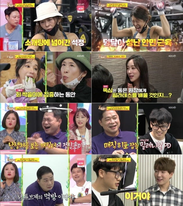사진= KBS2 '사장님 귀는 당나귀 귀' 방송 화면.
